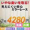 ★満天カーテン★【送料無料】 レースカーテン UVカット ミラーレースカーテン 抗菌 消臭
