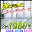 【あす楽】安くて売れている 8サイズ一律価格!激安ミラーレースカーテン オーダーサイズ、大きいサイズも超破格★【目隠し効果+UVカット+節電対策】50万枚超のミラーカーテン「パワーレース」2枚組