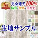 【満天カーテン】1億円 カーテン生地サンプル注文画面