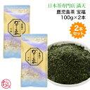 ショッピングかご 鹿児島茶「宝福」2本セット100g×2 メール便送料無料 鹿児島茶 かごしま茶 日本茶 緑茶 茶葉 新茶 2020年度産 japantea