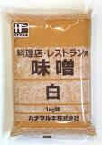 ハナマルキ 料理店の白みそ(信州みそ)1kg