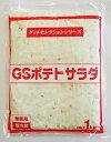 ケンコー グッドセレクションポテトサラダ 1kg<冷蔵品>