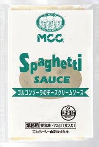スパゲティソースゴルゴンゾーラ チーズクリームソース ポイント