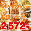 大人気の『Oliveto』パスタシリーズ 全13種類お試しセット【通常価格より449円お得】