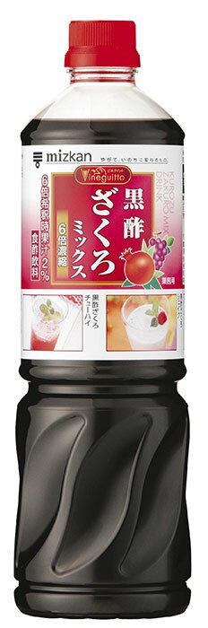 美味しいお酢のドリンク!!ミツカン ビネグイット「黒酢ざくろミックス」 6倍濃縮 1000ml
