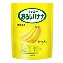 【新商品】キッコーマン おろしバナナ 500g【ポイント2倍】