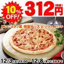 【スーパーSALE10%OFF】MCC ミラノ風 燻製チーズピッツァ 8インチ【ピザ】【期間限定特価】