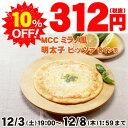 【スーパーSALE10%OFF】MCC ミラノ風 明太子 ピッツァ 8インチ【ピザ】【期間限定特価】