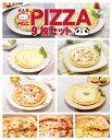 【お試しセット】MCCピザ全9種類お得なお試しピザセット【1枚あたり328円】【2セット