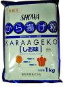 【冬のイベント特集】昭和産業 唐揚げ粉(しお) 1kg【ポイント3倍】