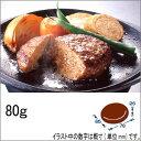 【秋のイベント特集】テーブルマーク 美食家の味 Rガストロハンバーグ 80g×10個入り袋【ポイント5倍】