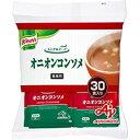 【常温】クノール ランチ用スープ オニオンコンソメ 13.2G 30食入 (味の素/洋風スープ)