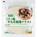 【冷凍】ミラノ風半生超うすクラスト900 115G 5食入 (デルソーレ/洋風調理品/ピザ)