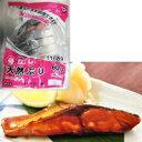 【冷凍】楽らく骨なし天然ぶり 60G 5食入 (大冷/魚/骨なし切り身)