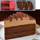 【冷凍】ショコラ(ベルギー産チョコレート使用) 約65G 6食入 (フレック/冷凍ケーキ/ポーションケーキ)