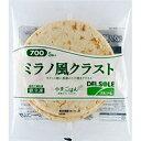 【冷凍】ミラノ風クラスト700 17 5枚入 5食入 (デルソーレ/洋風調理品/ピザ)