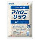 【冷蔵】マカロニサラダVP 1KG (味の素/調理冷蔵品)