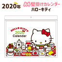 ◎メール便可◎ ● 2020 壁掛けカレンダー kitty