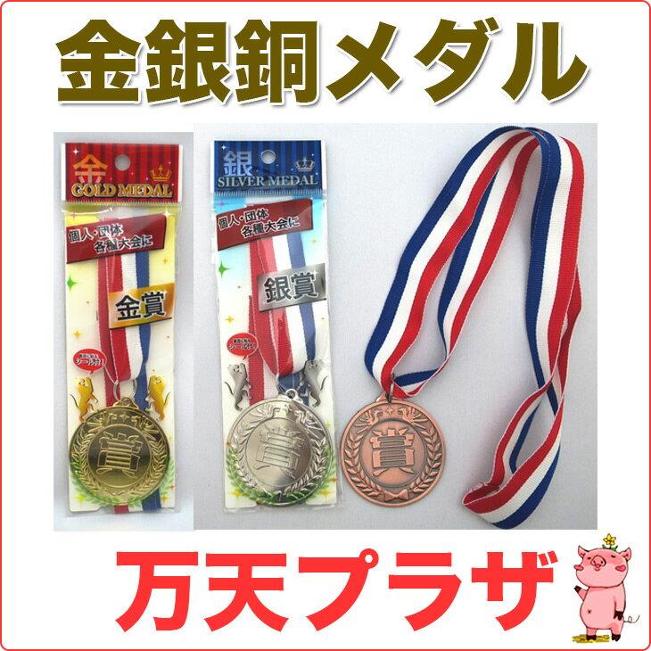 ● 金メダル 銀メダル 銅メダル  100円均一 100均一 100均 ☆【万天プラザ 1…...:mantenpuraza:10001666
