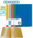 ● シンプルクリアファイル10ポケット(A4)  100円均一 100均一 100均 ☆【万天プラザ 100円ショップ+雑貨】