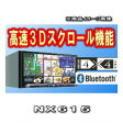★Clarion・クラリオン・NX615★180mm・Bluetooth・フルセグ4×4・ワンセグ・USB・SD/SDHC地図SD16GB・地図差分更新1年間無料