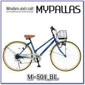 ★Mypallas・マイパラス・M-501-BL・ブルー★シティサイクル・26インチ・6段ギア※メーカー直送品のため、代引不可の商品となっております。