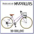 納期1ヶ月程度★Mypallas・マイパラス・M-501-OC・オーキッド★シティサイクル・26インチ・6段ギア※メーカー直送品のため、代引不可の商品となっております。