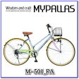 納期1ヶ月程度★Mypallas・マイパラス・M-501-PA・パステル★シティサイクル・26インチ・6段ギア※メーカー直送品のため、代引不可の商品となっております。