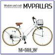 納期1ヶ月程度★Mypallas・マイパラス・M-501-W・ホワイト★シティサイクル・26インチ・6段ギア※メーカー直送品のため、代引不可の商品となっております。