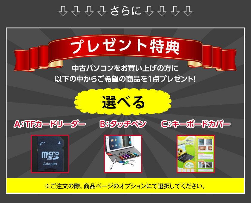 中古パソコン 中古ノートパソコン 【あす楽対応...の紹介画像2
