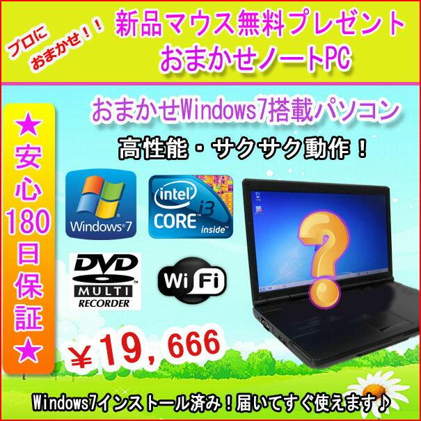 中古パソコン 中古ノートパソコン 台数限定メモリ2GB⇒4GBに無料UP 【あす楽対応】 新品マウスプレゼント おまかせ Window7搭載 Core i3搭載/メモリ2GB⇒4GB/HDD 160GB/無線/DVDマルチドライブ/Windows7 中古 Windows10 対応可能