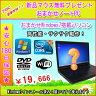 中古パソコン 中古ノートパソコン 台数限定メモリ2GB⇒4GBに無料UP 【あす楽対応】 新品マウスプレゼント おまかせ Window7搭載 Core i3搭載/メモリ2GB⇒4GB/HDD 160GB/無線/DVDマルチドライブ/Windows7 中古
