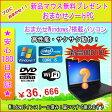 中古パソコン 中古ノートパソコン 新品マウスプレゼント 新品HDD 1TB搭載 おまかせ Window7搭載 パソコン ノートパソコン 中古パソコン 中古ノートパソコン Core i5搭載/メモリ2GB/HDD 1000GB/無線/DVDマルチドライブ/Windows7 中古PC 中古