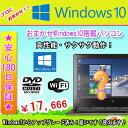 中古パソコン 中古ノートパソコン 台数限定メモリ2GB⇒4GBに無料UP 【あす楽対応】 新品マウスプレゼント 新品SSD 128GBまたは新品HDD 500G...