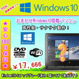 ��ťѥ����� ��ťΡ��ȥѥ����� ����������2GB��4GB��̵��UP �ڤ������б��� ���ʥޥ����ץ쥼��� ����SSD 128GB�ޤ��Ͽ���HDD 500GB������ ���ޤ��� Windows10��� Celeron900�����ޤ��ϰʾ�/���� 4GB/HDD 160GB/̵��/DVD�ޥ���ɥ饤��/������ɥ���10 ���