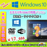 ��ťѥ�������ťΡ��ȥѥ�����ڤ������б��ۿ���SSD128GB�ޤ��Ͽ���HDD500GB�����Ĥ��ޤ���Windows10��ܿ��ʥޥ����ץ쥼���Celeron900�����ޤ��ϰʾ�/����2GB/HDD160GB/̵��/DVD�ޥ���ɥ饤��/������ɥ���10���
