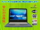 中古 開封品MS OFFICE 2003付き・ 中古ノートパソコン SONY VAIO VGN-AS34B CeleronM 1.50GHz/PC2-4200 1GB/HDD 120GB(DtoD)/DVDマルチドライブ/無線内蔵/WindowsXP Home Edition/リカバリー領域