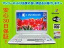 ★東芝20周年記念商品・未開封品MS OFFICE 2003付き・中古ノートパソコン★TOSHIBA Dyanbook AX/740LS CeleronM 360J 1.4GHz/PC2-5300 1GB/HDD 80GB(DtoD)/DVDマルチドライブ/無線LAN内蔵/WindowsXP Home Edition 導入/リカバリ領域付き♪