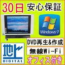 【中古】★デジタルテレビ・中古一体型パソコン★FUJITSU DESKPOWER FMV LX50S/D CeleronD 3.06GHz/PC2-5300 2GB/HDD 200GB/新品USB無線LAN/DVDマルチドライブ/Windows7 Home Premium SP1導入/リカバリCD・OFFICE付き♪