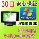【中古】★中古一体型パソコン★FUJITSU FMV-LX90R/D Pentium4 3.0GHz/PC2-4200 1GB/HDD 250GB/DVDマルチドライブ/Windows7 Home Premium SP1導入/中古PC/Windows 7/リカバリCD・OFFICE付き♪
