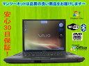 中古 操作マニュアル付き・ 中古ノートパソコン SONY VAIO VGN-G2ABPS Core2Duo U7700 1.33GHz/PC2-5300 2GB/HDD 80GB(DtoD)/DVDマルチドライブ/無線LAN・Bluetooth内蔵/WindowsVista/リカバリ領域&リカバリCD・ ...
