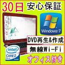 【中古】★Webカメラ付き・中古ノートパソコン★SONY VAIO VGN-CS60B Core2 Duo P8400 2.26GHz/PC2-6400 2GB/HDD 160GB/DVDマルチドライブ/無線内蔵/Windows7 Home Premium SP1 32ビット/リカバリCD・OFFICE付き♪