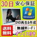 【送料無料・レビューで90日保証♪】【中古パソコン】【MRR Windows7対応】【15.4型ワイド光沢液晶】【Wi-Fi対応】【DVD鑑賞&書込みOK】