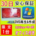 【中古】★中古一体型パソコン★FUJITSU FMV-DESKPOWER F/A50 Core2Duo T8100 2.1GHz/PC2-5300 2GB/HDD 320GB/DVDマルチドライブ/無線LAN内蔵/Windows7 Home Premium SP1導入/中古PC/Windows 7/リカバリCD・OFFICE付き♪