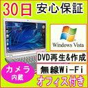 【中古】★Webカメラ付き・未開封Microsoft Office 2003付き・中古ノートパソコン★SONY VAIO VGN-CR61B Celeron 540 1.86GHz/PC2-4200 2GB/HDD 160GB/DVDマルチドライブ/無線LAN・Bluetooth内蔵/WindowsVista Home Premium 導入/リカバリ領域付き♪