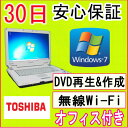 【中古】★ノートパソコン★TOSHIBA Qosmio F20/490LSW PentiumM 740 1.73GHz/PC2-4200 2GB/HDD 60GB/DVDマルチドライブ/Windows7 Home Premium SP1 32ビット/リカバリCD・OFFICE付き♪/ノートPC
