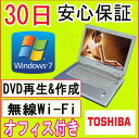 【中古】★MRR Windows7仕様・中古ノートパソコン★TOSHIBA Qosmio F30/670LS CeleronM 420 1.6GHz/PC2-5300 1.5GB/HDD 80GB/DVDマルチドライブ/Windows7 Home Premium SP1 32ビット/リカバリCD・OFFICE付き♪