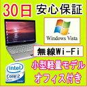 【中古】★軽量中古小型ノートパソコン★TOSHIBA Dynabook SS RX2 SG120E/2W Intel Core2Duo U9300 1.2GHz/メモリ 2GB/HDD 160GB/無線内蔵/WindowsVista/リリカバリ領域・カバリCD・総合OFFICE付き♪