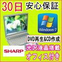 【中古】★中古ノートパソコン★SHARP Mebius PC-CS50H AMD Sempron 2600+ 1.60GHz/PC-2700 1GB/HDD 40GB/DVDコンボドライブ/Windows7 Home PremiumSP1 32ビット 導入/リカバリCD・OFFICE2012付き♪/ノートPC/中古PC/ Windows 7