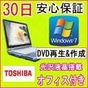 【中古】★中古ノートパソコン★TOSHIBA Qosmio E10/370LSB CeleronM 1.40GHz/PC-2700 1GB/HDD 80GB/DVDマルチドライブ/Windows7 Home Premium SP1 32ビット/リカバリCD・OFFICE付き♪